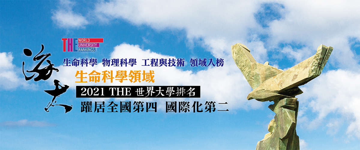 海大生命科學領域2021THE世界大學排名躍居全國第4國際化第2