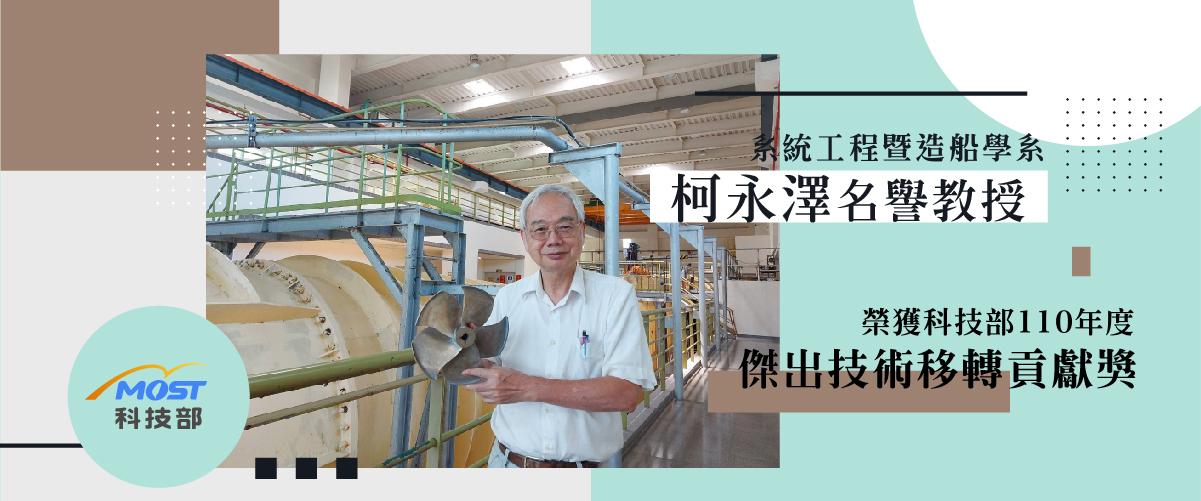 系統工程暨造船學系柯永澤名譽教授榮獲科技部110年度「傑出技術移轉貢獻獎」