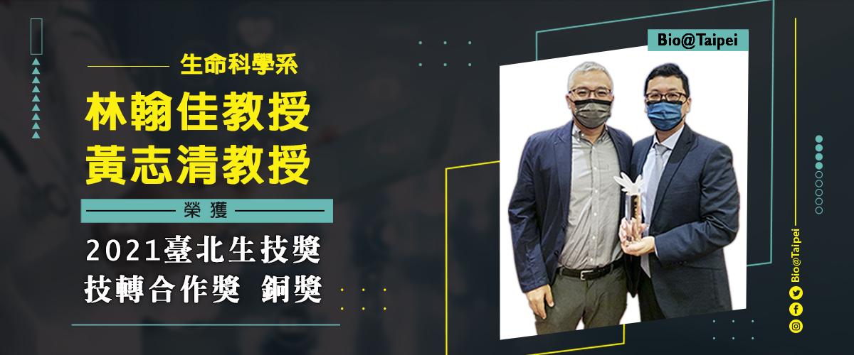 生科系林翰佳教授黃志清教授榮獲2021台北生技獎 技轉合作獎 銅獎