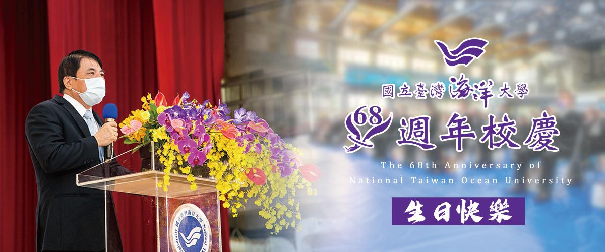 國立臺灣海洋大學68週年校慶 生日快樂!